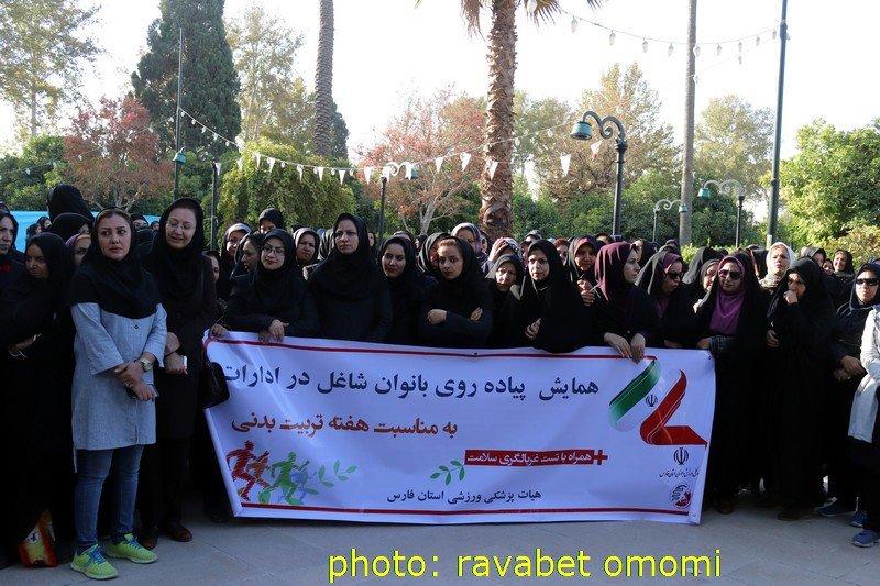 برگزاری همایش پیاده روی بانوان شاغل در ادارات شیراز