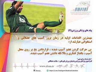 پیام های پزشکی ورزشی