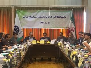 مجمع انتخابات تهران