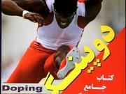 انتشار کتاب جامع دوپینگ ایران