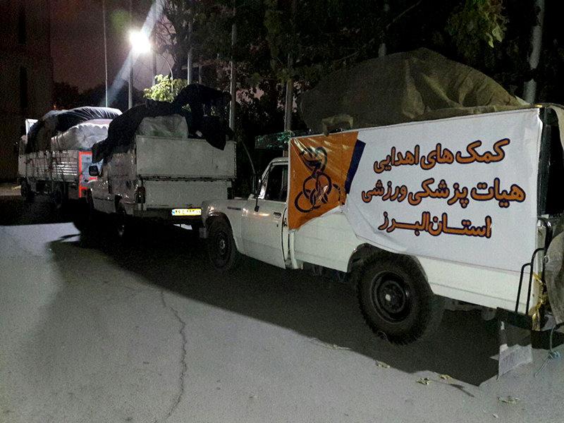 اعزام کمک های هیات پزشکی ورزشی البرز به مناطق زلزله زده