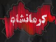 ارسال کمک و همدلی هیات پزشکی ورزشی یزد با زلزله زدگان کرمانشاه