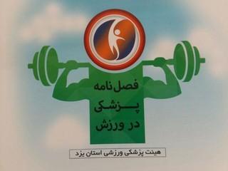 """فصلنامه """"پزشکی در ورزش"""" در یزد منتشر شد"""