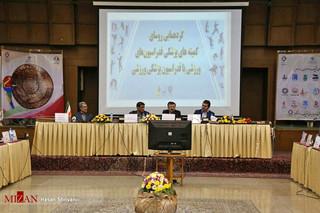 گردهمایی کمیته های پزشکی فدراسیون ها