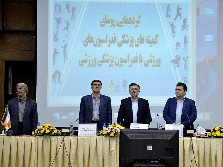 گردهمایی فدراسیون پزشکی ورزشی و کمیته های پزشکی فدراسیون ها