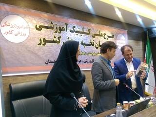 کلینیک مربیان سیستان و بلوچستان