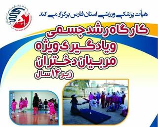 آموزش فارس