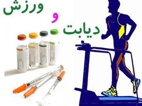 پیشگیری و درمان دیابت با ورزش