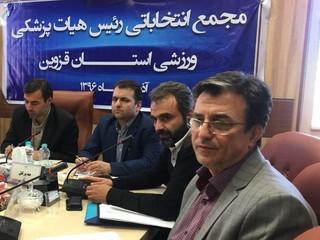 مجمع انتخابات هیات پزشکی ورزشی قزوین