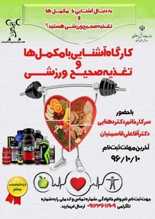 کارگاه اموزشی اشنایی بامکمل زنجان