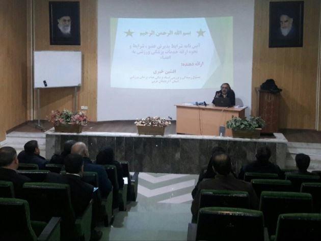 کارگاه آموزشی نحوه تنظیم اسناد پزشکی در آذربایجان غربی