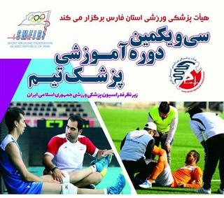 دوره پزشک تیم استان فارس
