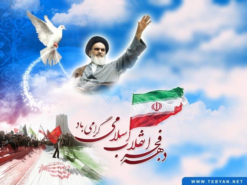 هیات پزشکی ورزشی استان اردبیل آغاز دهه مبارک فجر را تبریک می گوید