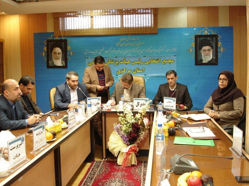 گزارش تصویری /مجمع انتخابات هیات پزشکی ورزشی استان مرکزی