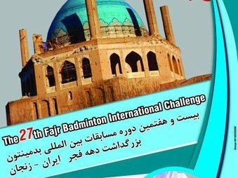 همکاری هیات پزشکی زنجان در رقابت های بین المللی بدمینتون جام فجر