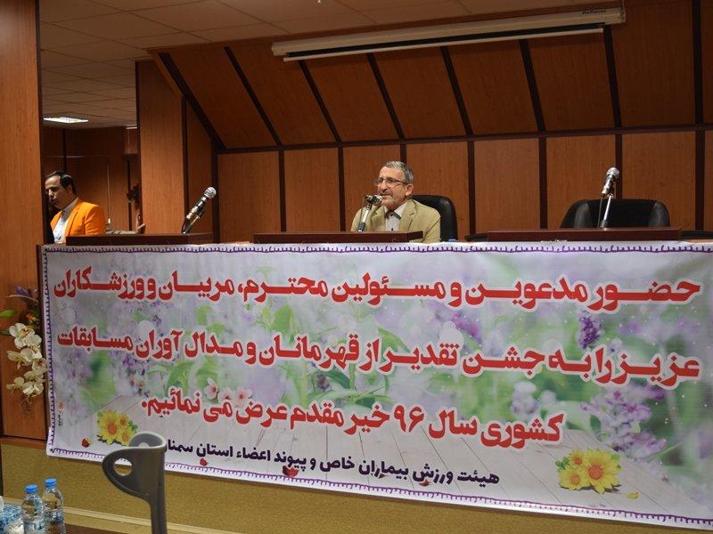 جشن تقدیر از قهرمانان و مدال آوران مسابقات کشوری سال1396