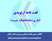 آپلازی (Aplasia) چیست؟