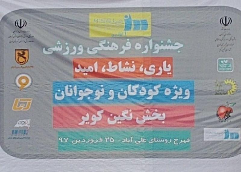 پیکر سنجی۲۰۰کودک و نوجوان در کرمان