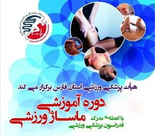 اولین دوره آموزش ماساژ ورزشی سال ۹۷ در شیراز برگزار می شود