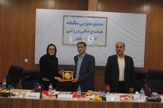 گزارش تصویری/ مجمع عمومی سالیانه بوشهر