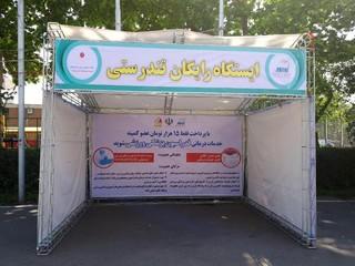 ایستگاه تندرستی تهران