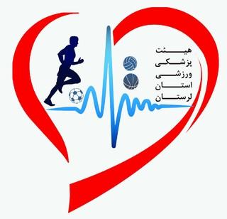 طرح لوگوی هیات پزشکی ورزشی استان لرستان نهایی شد