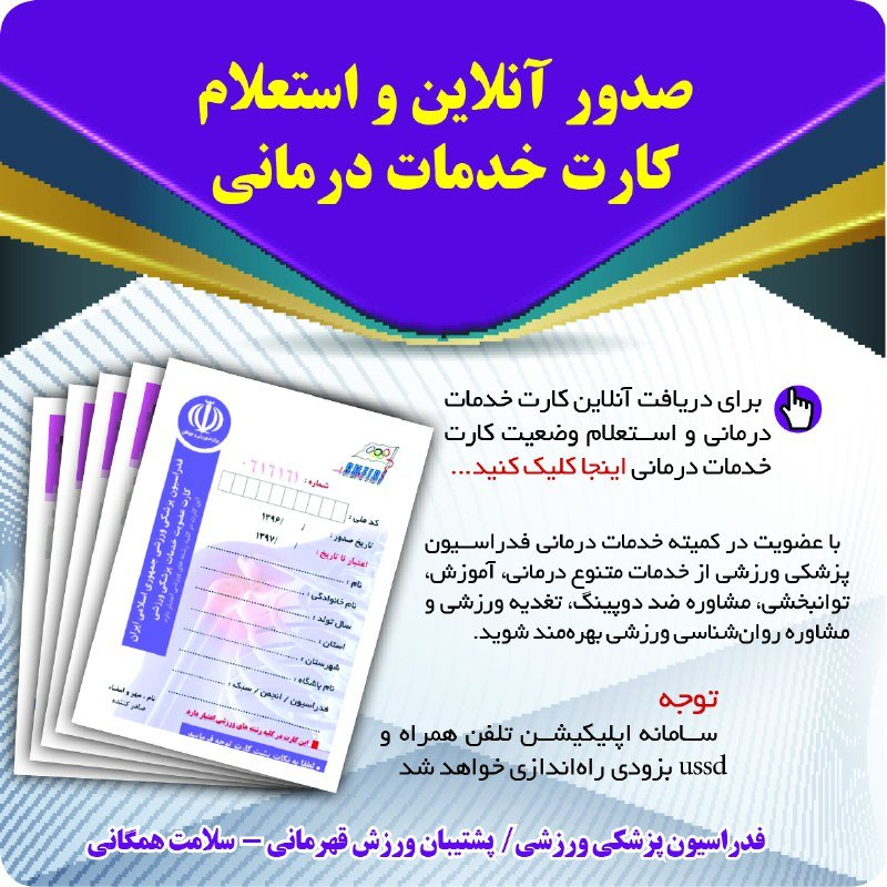 صدور آنلاین کارت درمانی