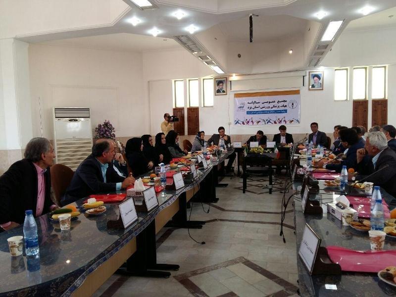 مجمع عمومی هیات پزشکی ورزشی یزد برگزار شد