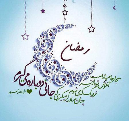 رمضان ماه ضیافت الهی و نزول قران گرامی باد