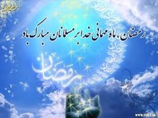 رمضان ماه مهمانی خدا بر جامعه ورزشی و عموم مسلمین مبارک باد.