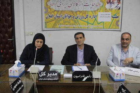مجمع انتخابات هیات پزشکی ورزشی گیلان