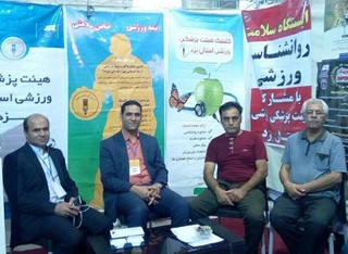 غرفه هیات پزشکی ورزشی یزد در نمایشگاه ورزش و هوای پاک بر پا شد