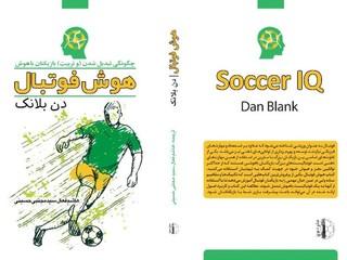 با همکاری هیات پزشکی ورزشی کتاب هوش فوتبال توسط کمیته روانشناسی هیات ترجمه شد