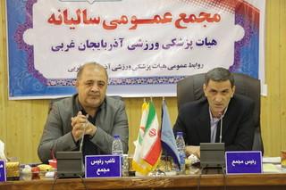 گزارش تصویری - مجمع عمومی هیات پزشکی ورزشی استان آذربایجان غربی