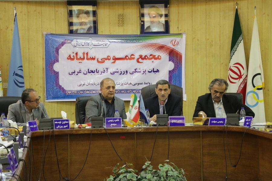 مجمع عمومی هیات پزشکی ورزشی آذربایجان غربی