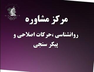 مشاوره کردستان