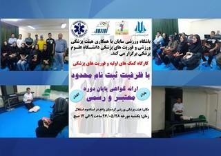 کارگاه آموزشی کردستان