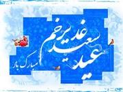عیدسعید غدیر خم مبارک