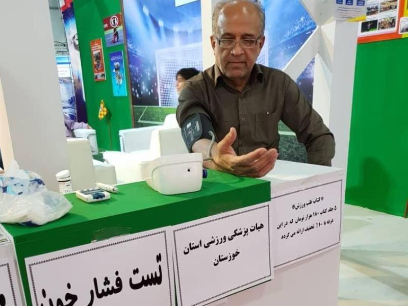 به مناسبت هفته دولت غرفه هیات پزشکی ورزشی خوزستان  در نمایشگاه بین المللی بر پا شد