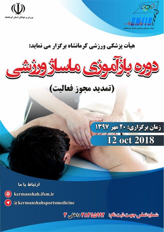 آغاز ثبت نام دوره عملی باز آموزی ماساژ ورزشی در کرمانشاه