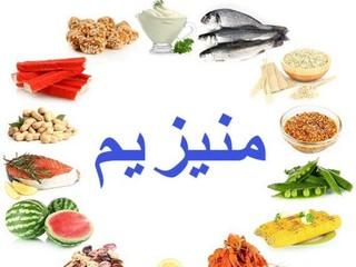 اهمیت مصرف منیزیم در رژیم غذایی ورزشکاران