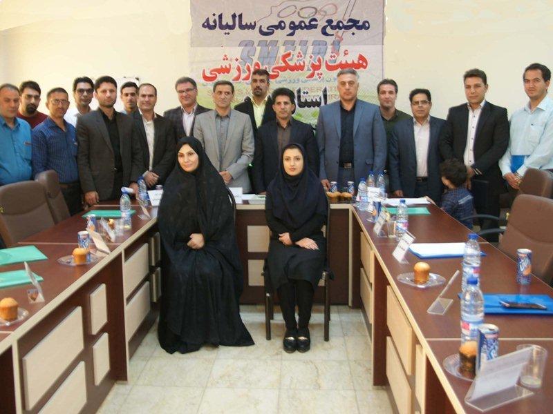 مجمع  عمومی سالیانه هیات پزشکی ورزشی استان ایلام