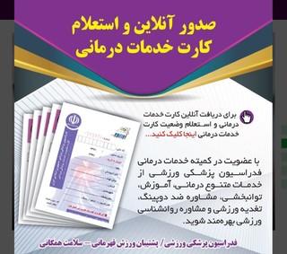 رشد ساماندهی ورزشکاران در استان البرز