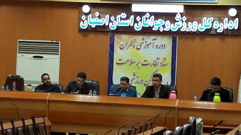 ستاد نظارت اصفهان