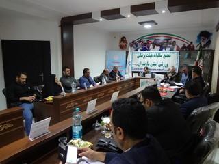 مجمع سالیانه هیات پزشکی ورزشی مازندران برگزار شد
