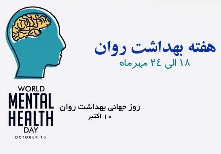 نقش آگاهی و عمل به دانسته ها در ارتقاء سلامت روان