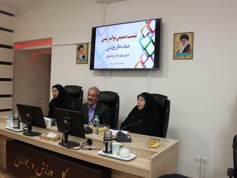 نشست نواب رئیس هیات های ورزشی چهار محال وبختیاری