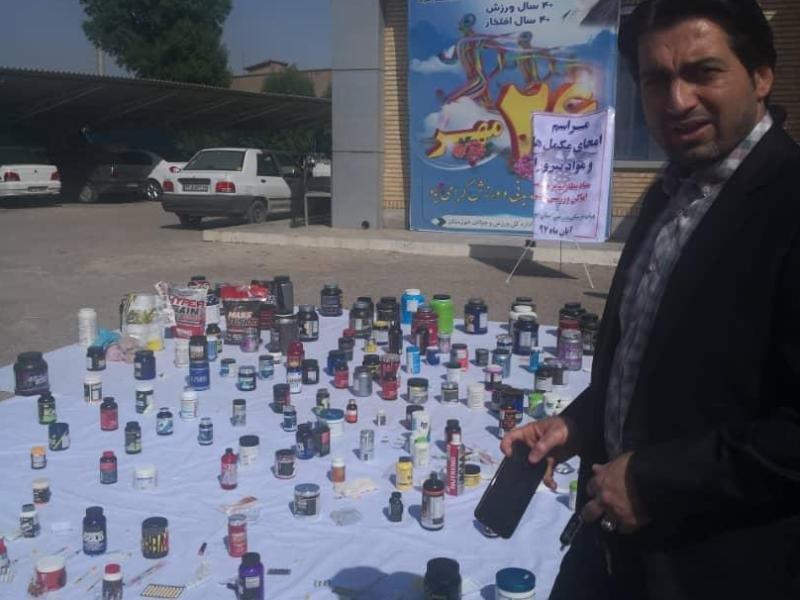 امحاء تعدادی مواد نیروزا، مکمل و داروی غیرمجاز در اهواز