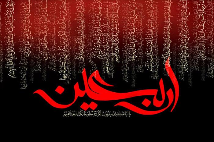 اربعین سالار و سرور شهیدان حضرت اباعبدالله الحسین علیه السلام تسلیت باد
