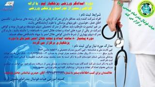 آغازثبت نام دوره امداد گری ورزشی در شهرستان بندر امام خوزستان